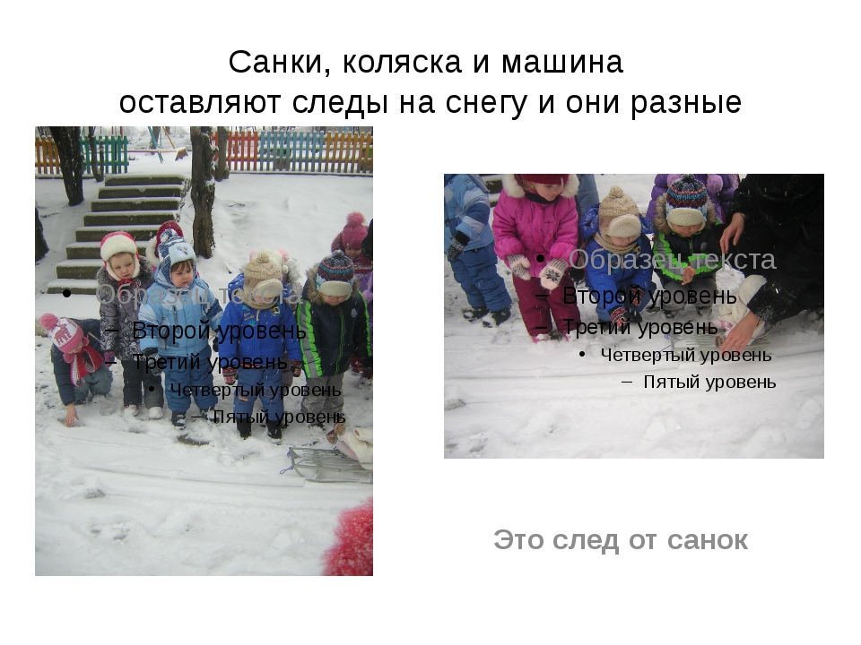 Санки, коляска и машина оставляют следы на снегу и они разные Это след от санок