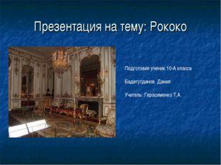 Презентация на тему: Рококо Подготовил ученик 10-А класса Бадегутдинов Данил