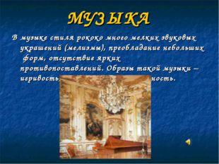 МУЗЫКА В музыке стиля рококо много мелких звуковых украшений (мелизмы), преоб
