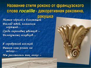 Название стиля рококо от французского слова rocaille - декоративная раковина,
