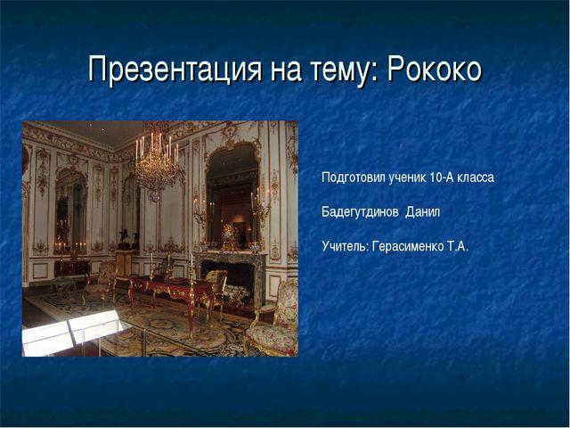 Презентация на тему: Рококо Подготовил ученик 10-А класса Бадегутдинов Данил...