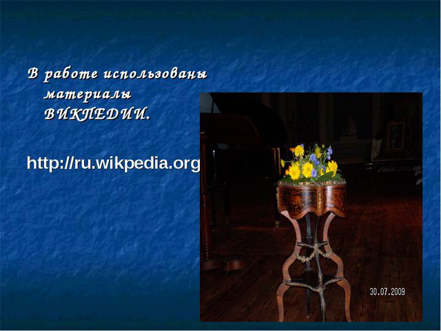 В работе использованы материалы ВИКПЕДИИ. http://ru.wikpedia.org