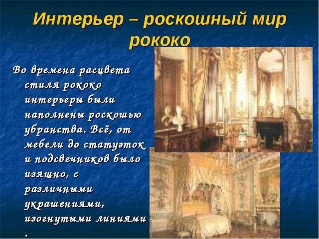 Интерьер – роскошный мир рококо Во времена расцвета стиля рококо интерьеры бы...