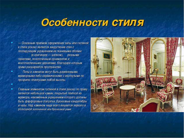 Особенности стиля — Основным приемом оформления залы или гостиной в стиле рок...