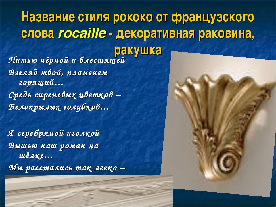 Название стиля рококо от французского слова rocaille - декоративная раковина,...