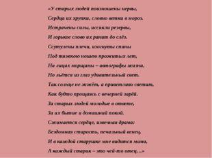 «У старых людей поизношены нервы, Сердца их хрупки, словно ветки в мороз. Ист