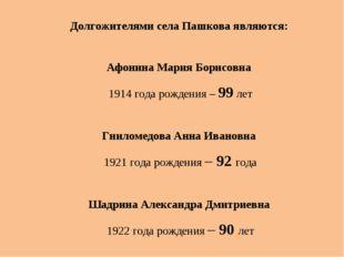 Долгожителями села Пашкова являются: Афонина Мария Борисовна 1914 года рожден
