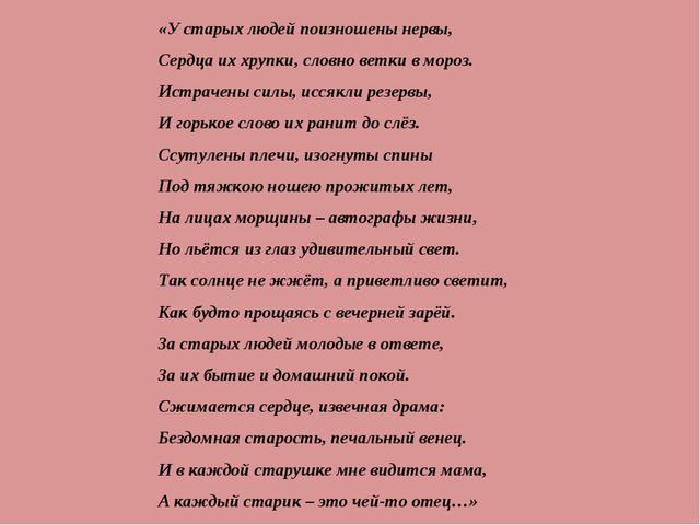 «У старых людей поизношены нервы, Сердца их хрупки, словно ветки в мороз. Ист...