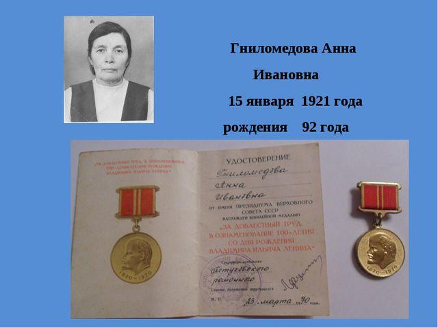 Гниломедова Анна Ивановна 15 января 1921 года рождения 92 года