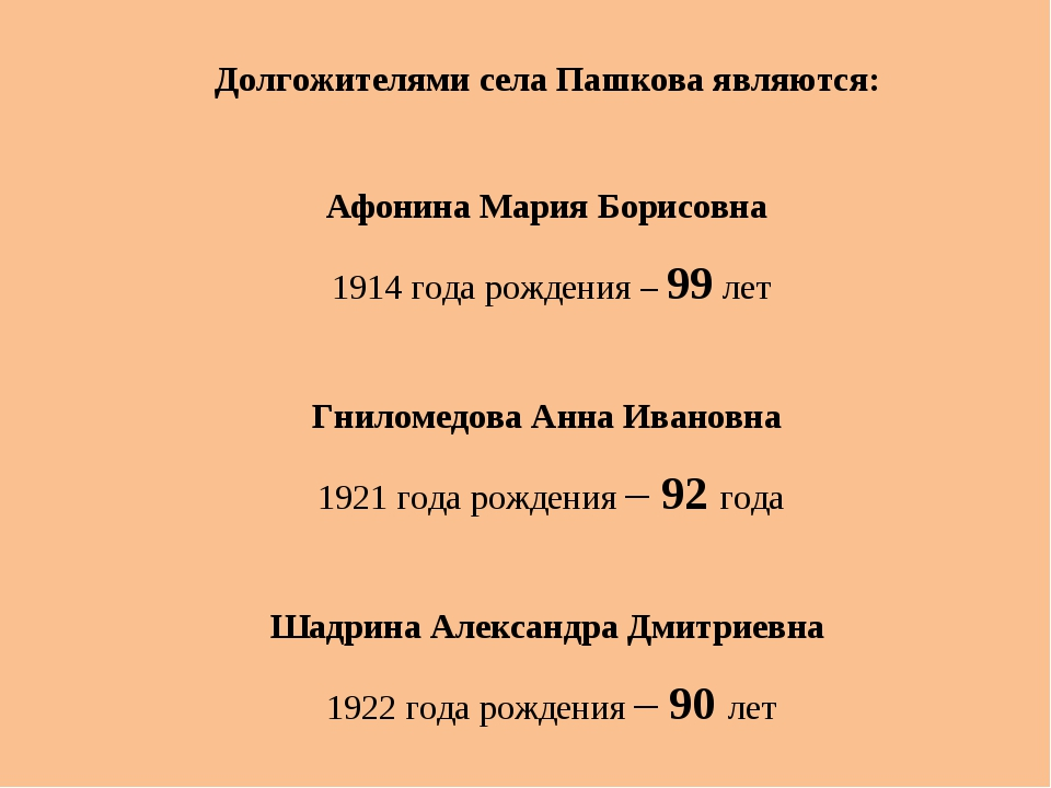 Долгожителями села Пашкова являются: Афонина Мария Борисовна 1914 года рожден...