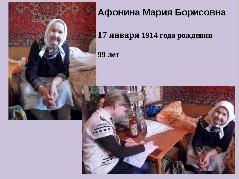 Афонина Мария Борисовна 17 января 1914 года рождения 99 лет
