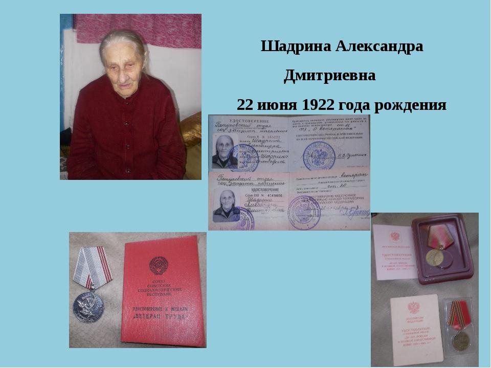 Шадрина Александра Дмитриевна 22 июня 1922 года рождения 90 лет