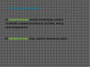 Методы исследования: а) теоретические: анализ литературы, анализ понятийно-т