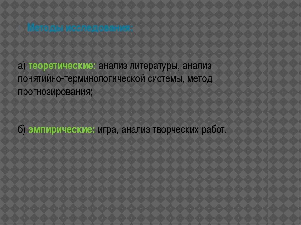 Методы исследования: а) теоретические: анализ литературы, анализ понятийно-т...