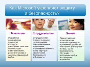 Как Microsoft укрепляет защиту и безопасность? Разработка программных продукт