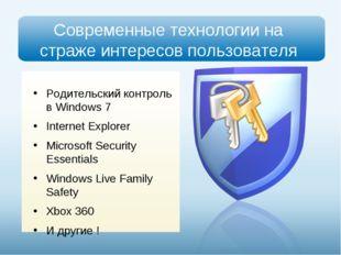 Современные технологии на страже интересов пользователя Родительский контроль