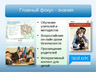Главный фокус - знания Обучение учителей и методистов Всероссийские он-лайн у