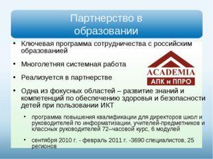 Партнерство в образовании Ключевая программа сотрудничества с российским обра