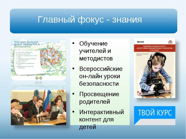 Главный фокус - знания Обучение учителей и методистов Всероссийские он-лайн у...