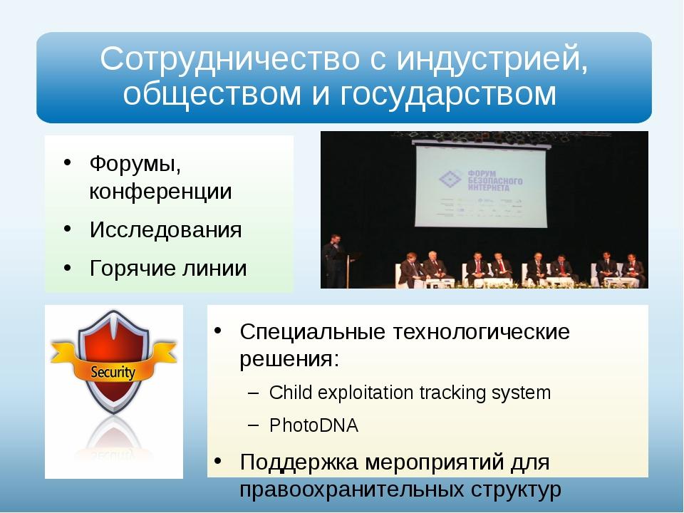Сотрудничество с индустрией, обществом и государством Форумы, конференции Исс...