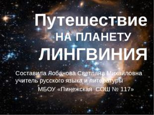 Составила Лобанова Светлана Михайловна учитель русского языка и литературы МБ