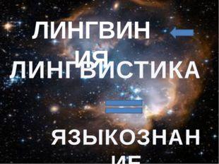 ЛИНГВИНИЯ ЛИНГВИСТИКА ЯЗЫКОЗНАНИЕ