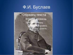 Ф.И. Буслаев