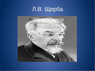 Л.В. Щерба