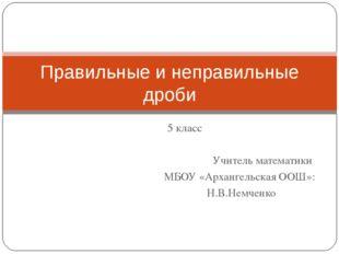 5 класс Учитель математики МБОУ «Архангельская ООШ»: Н.В.Немченко Правильные