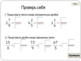 Проверь себя 1. Представьте числа в виде неправильных дробей: 2. Представьте
