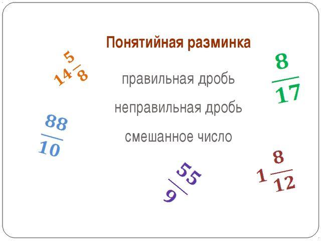 Понятийная разминка правильная дробь неправильная дробь смешанное число