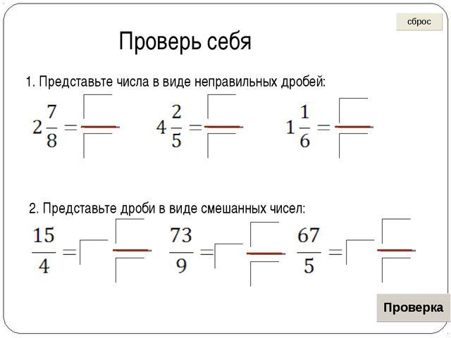 Проверь себя 1. Представьте числа в виде неправильных дробей: 2. Представьте...