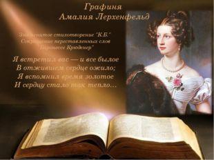 Графиня Амалия Лерхенфельд Я встретил вас — и все былое В отжившем сердце ожи