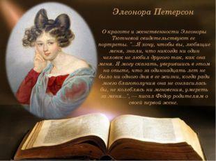Элеонора Петерсон О красоте и женственности Элеоноры Тютчевой свидетельствуют