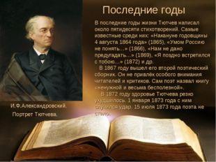 И.Ф.Александровский. Портрет Тютчева. Последние годы В последние годы жизни Т