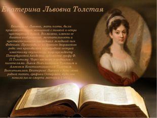 Екатерина Львовна Толстая Екатерина Львовна, мать поэта, была привлекательной