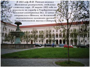 В 1821 году Ф.И. Тютчев окончил Московский университет, отделение словесных н