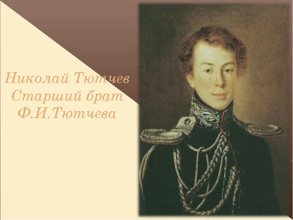 Николай Тютчев Старший брат Ф.И.Тютчева
