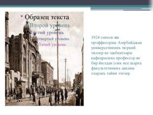 1924 сенеси яш проффесорны Азербайджан универсетининъ тюркий тиллер ве эдеби