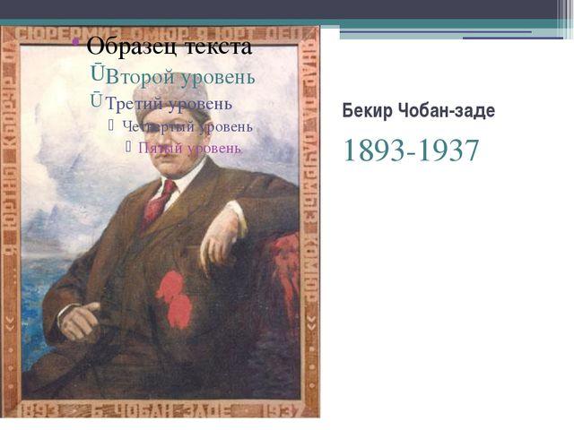 Бекир Чобан-заде 1893-1937
