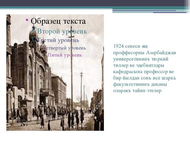 1924 сенеси яш проффесорны Азербайджан универсетининъ тюркий тиллер ве эдеби...