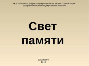 Свет памяти МОУ «Ключевская средняя общеобразовательная школа» - Базовая школ