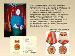 Ольга Степановна 1928 года рождения является тружеником тыла. В 2010 году ей