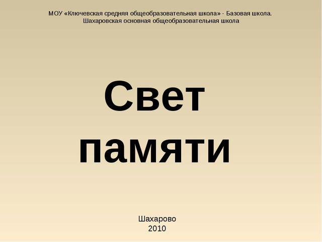 Свет памяти МОУ «Ключевская средняя общеобразовательная школа» - Базовая школ...