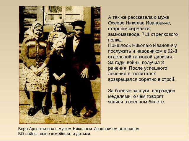 Вера Арсентьевна с мужем Николаем Ивановичем ветераном ВО войны, ныне покойны...
