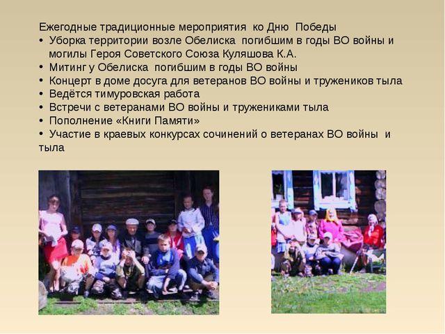 Ежегодные традиционные мероприятия ко Дню Победы Уборка территории возле Обел...