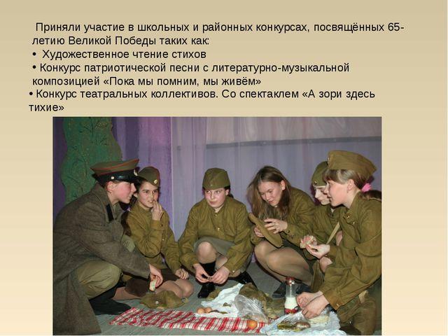 Приняли участие в школьных и районных конкурсах, посвящённых 65-летию Велико...
