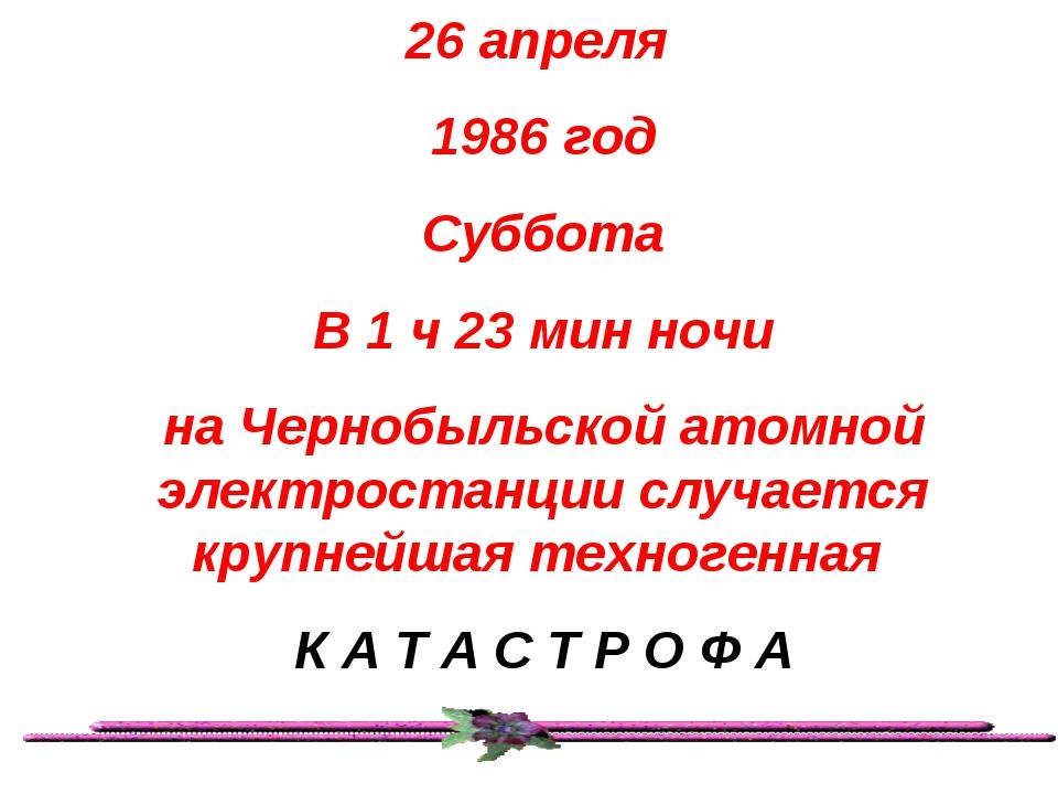 26 апреля 1986 год Суббота В 1 ч 23 мин ночи на Чернобыльской атомной электро...