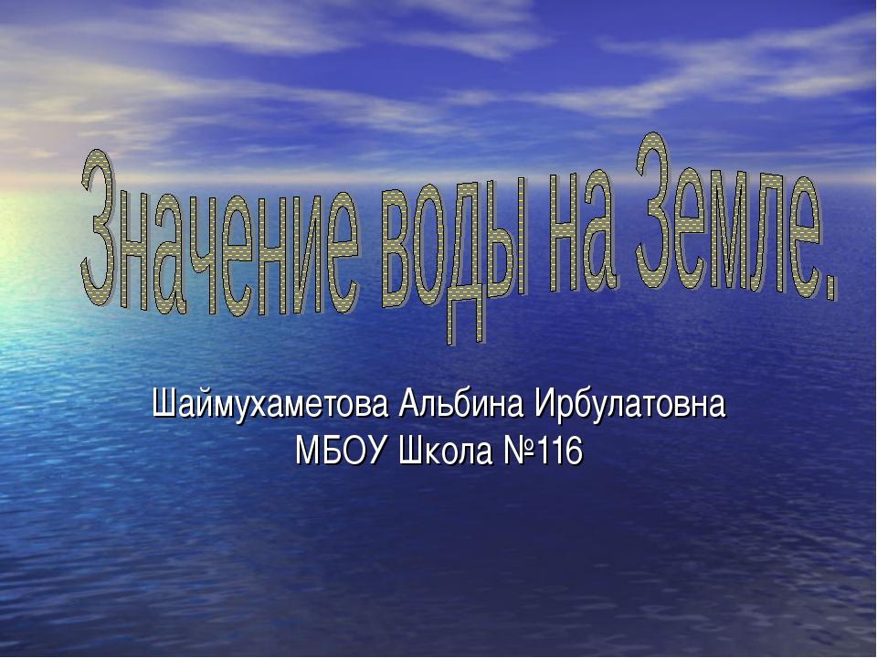 Шаймухаметова Альбина Ирбулатовна МБОУ Школа №116