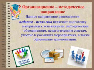 * Данное направление деятельности педагога - психолога включает подготовку ма